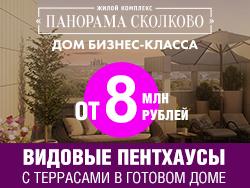 ЖК «Панорама Сколково». Дом бизнес-класса Машиноместо в подарок при покупке